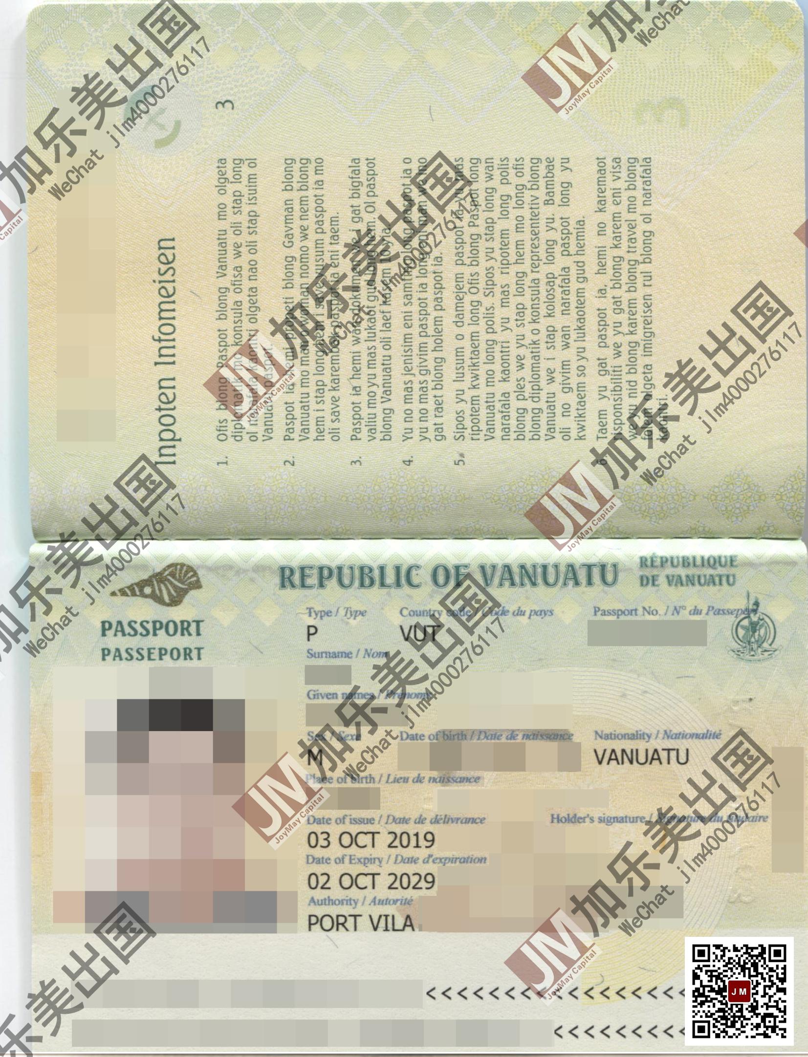 【瓦努阿图护照】恭喜客户喜得瓦努阿图护照!